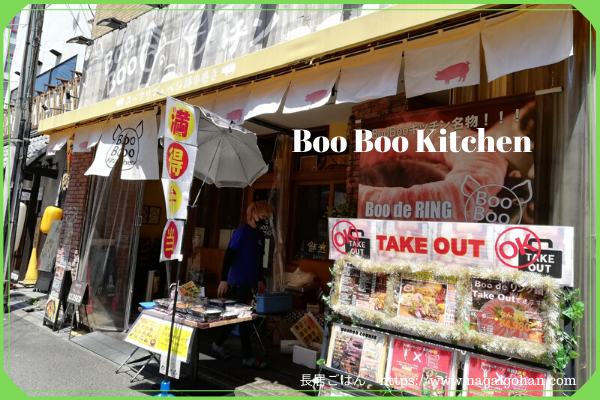 Boo Boo Kitchen長居店の外観画像